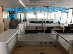 杭州蓝光地产